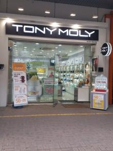 La Festa Tony Moly