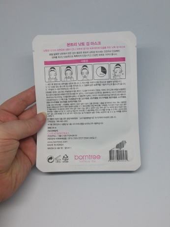 Borntree Natto Gum Mask